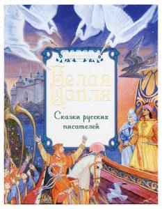 Белая цапля. Сказки русских писателей