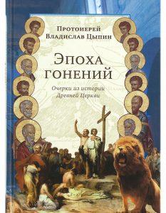 Эпоха гонений. Очерки из истории Древней Церкви