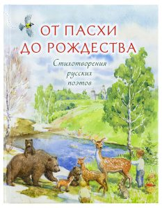 От Пасхи до Рождества: стихотворения русских поэтов