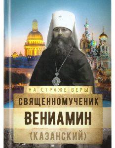 Священномученик Вениамин (Казанский)