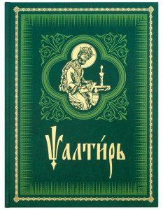 Псалтирь на церковно-славянском языке. Старославянский шрифт