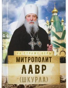 Митрополит Лавр (Шкурла)