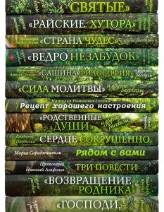 Зеленая серия надежды (полное собрание из 13-ти книг)