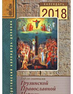 Год со святыми Грузинской Православной Церкви. Календарь на 2018 год