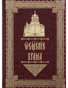 Освящение храма. Чины архиерейского священнослужения (в кожаном переплете)