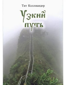 Узкий путь