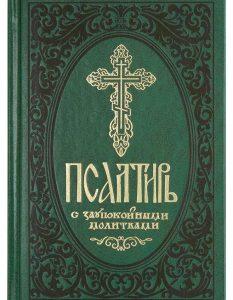Псалтирь с заупокойными молитвами на русском языке