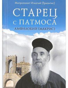 Старец с Патмоса Амфилохий (Макрис)
