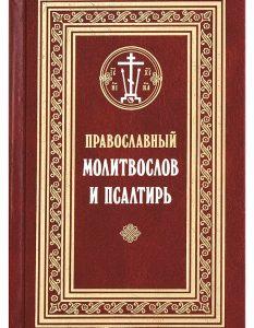 Православный молитвослов и Псалтирь на русском языке