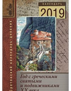 Календарь на 2019 год с греческими святыми и подвижниками ХХ века