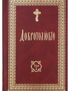 Добротолюбие на церковно-славянском языке в двух томах