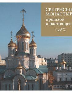 Сретенский монастырь: прошлое и настоящее