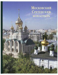 Альбом Московский Сретенский монастырь
