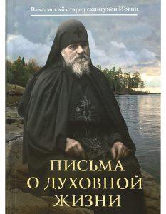 Письма о духовной жизни: Валаамский старец схиигумен Иоанн (Алексеев)