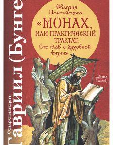 Евагрия Понтийского «Монах, или Практический трактат: Сто глав о духовной жизни»
