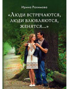 «Люди встречаются, люди влюбляются, женятся…»