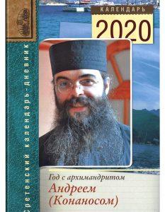 Год с архимандритом Андреем (Конаносом). Календарь-дневник на 2020 год