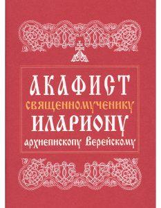Акафист священномученику Илариону, архиепископу Верейскому
