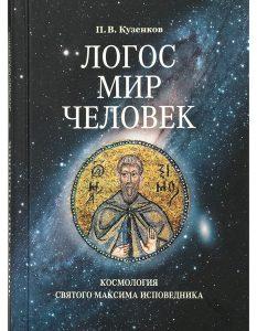 Логос – мир – человек. Космология святого Максима Исповедника